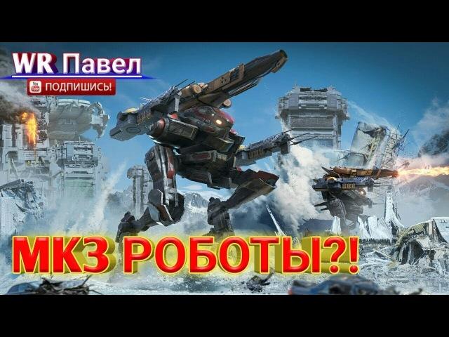 War Robots: MK3 Роботы??