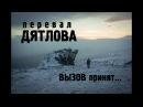 Перевал Дятлова. Вызов принят