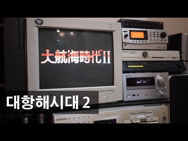 [게임영상] 대항해시대2 (DOS GAME)