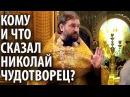 Кому Что сказал Николай Чудотворец? Ткачёв Андрей