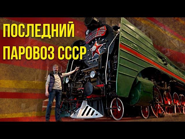 Паровоз П 36 Генерал Железная дорога СССР Музей РЖД Про поезда и Pro Автомобили