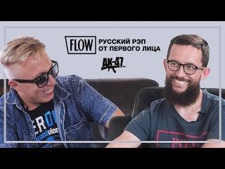 Витя АК-47 про гоп-рэп, хейтеров, Газгольдер и траву | «Русский рэп от первого лица» (#NR)