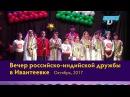 Вечер российско-индийской дружбы в Ивантеевке (октябрь, 2017)