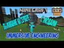 Minecraft Выживание на сервере с модами / Minecraft мод Immersive Engineering (Розыгрыш кейсов)