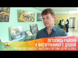 В центральной библиотеке открылась фотовыставка Евгения Дериглазова