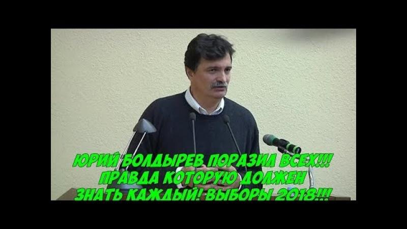 Срочная новость! Юрий Болдырев поразил всех правдой! Интересные факты о выборах 2018