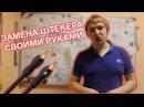 ЗАМЕНА ШТЕКЕРА 3 5mm jack СВОИМИ РУКАМИ РЕМОНТ НАУШНИКОВ