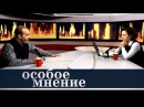 Особое мнение Виктор Шендерович 01 02 18