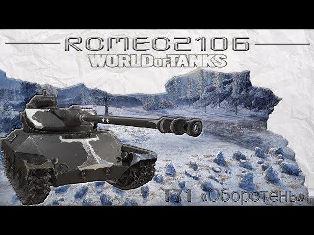 WoT PS4 - T71 «Оборотень»