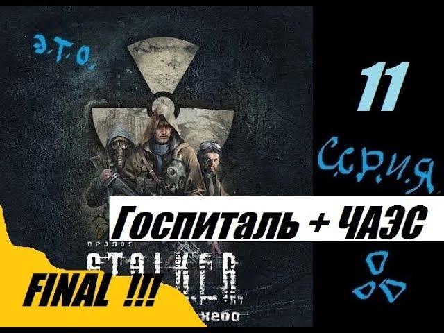 Э Т О S T A L K E R Чистое небо 11 серия ВСЁ Госпиталь ЧАЭС Прохождение