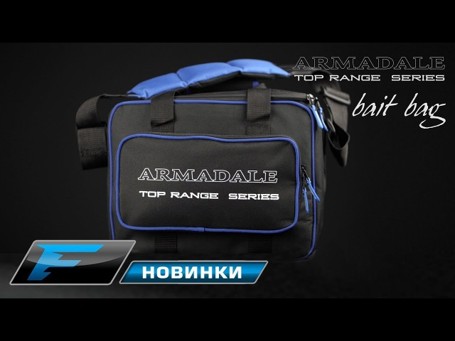 Сумка ARMADALE Bait Bag.