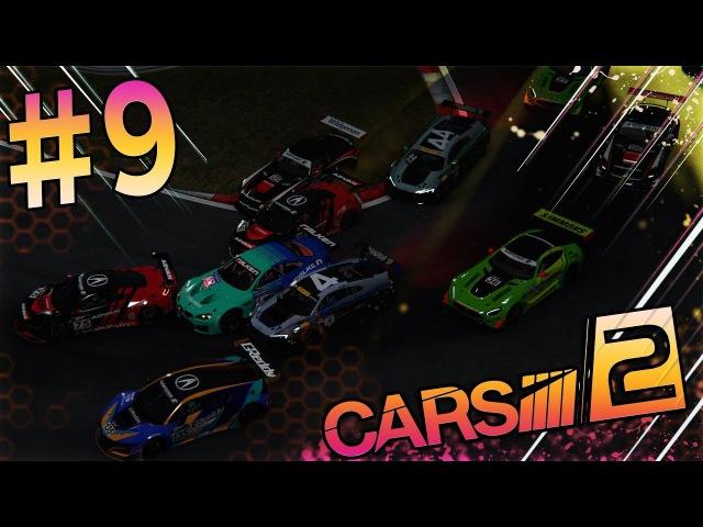 PROJECT CARS 2 - ВЕЧЕРНИЕ ДОГОНЯЛКИ 9