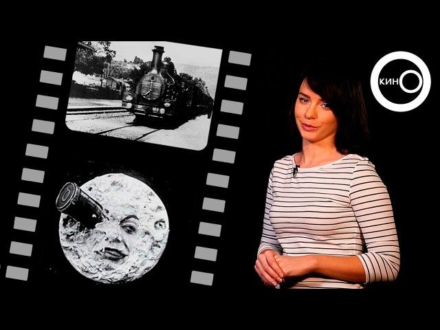 🎞 ИСТОРИЯ КИНЕМАТОГРАФА 📽 Первый киносеанс БРАТЬЕВ ЛЮМЬЕР , история кино во Франции оляокино