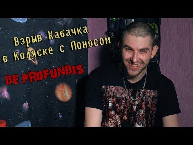 De Profundis программа Из Глубины Взрыв Кабачка в Коляске с Поносом
