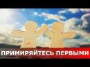 Примиряйтесь первыми Священник Игорь Сильченков
