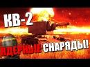 КВ-2 ЯДЕРНЫЕ СНАРЯДЫ! War Thunder
