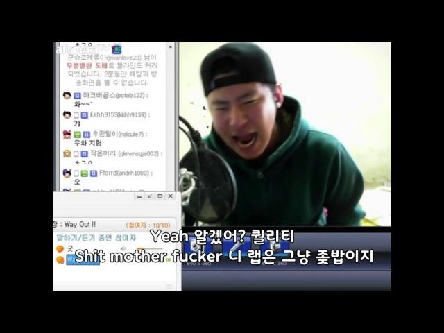 [가사,자막] 철구 랩배틀 도중 WayOut 참교육