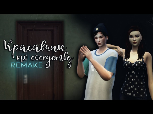The Sims 4 Сериал Красавчик по соседству От EXOSimplay 1 Серия (Ремейк)