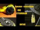 Китайский EDC Брелок спасатель Lifeguard для автомобилиста как и чем разбить безопасно стекло