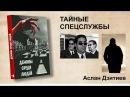 Аудиокнига о правящей элите и спецслужбах