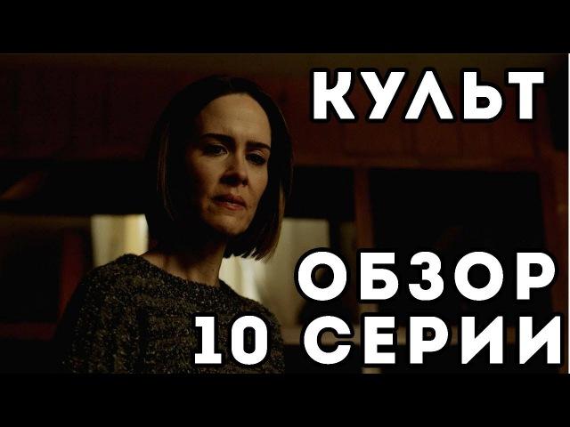 ОБЗОР 10 СЕРИИ АМЕРИКАНСКОЙ ИСТОРИИ УЖАСОВ || 7 СЕЗОН