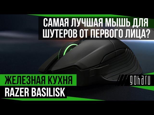 Razer Basilisk - Правда ли самая лучшая мышь для шутеров от первого лица?