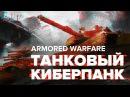 Обзор обновления «Карибский кризис» для «Armored Warfare: Проект Армата» (18.02.2018)