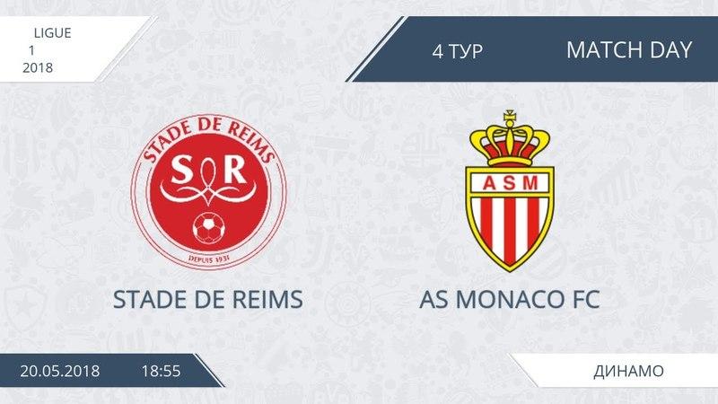 Stade de Reims 1:6 AS Monaco FC, 4 тур (Франция)