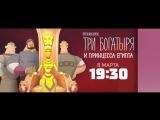 Три богатыря и Принцесса Египта 8 марта на РЕН ТВ