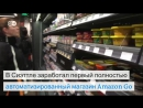Первый в мире супермаркет без касс