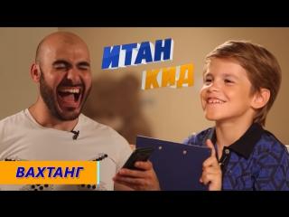 Вахтанг - о воспитании детей, маме и слезах #2 Итан Кид
