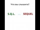 S.Q.L или SEQUEL