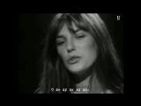 Джейн Биркин - Ди ду да (Jane Birkin - Di doo dah) русские субтитры