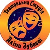 Театральна Студія Аліни Зубової Житомир