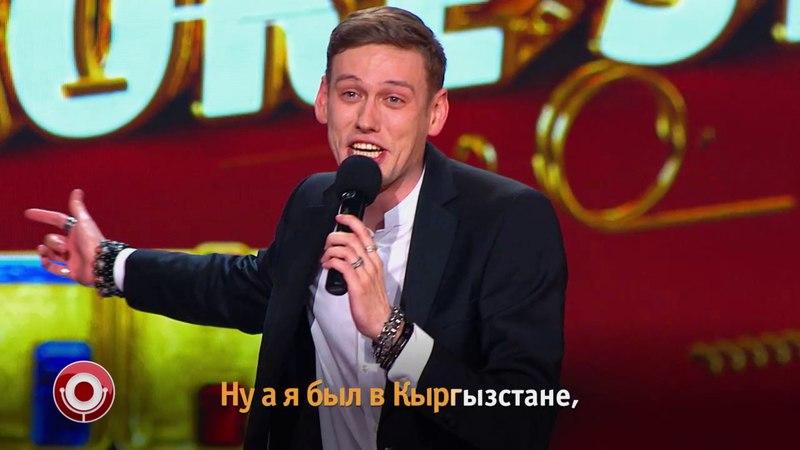 Камеди Клаб, 12 сезон, 55 выпуск (Karaoke Star)