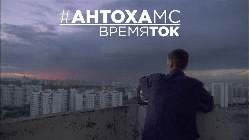 Антоха МС Время Ток