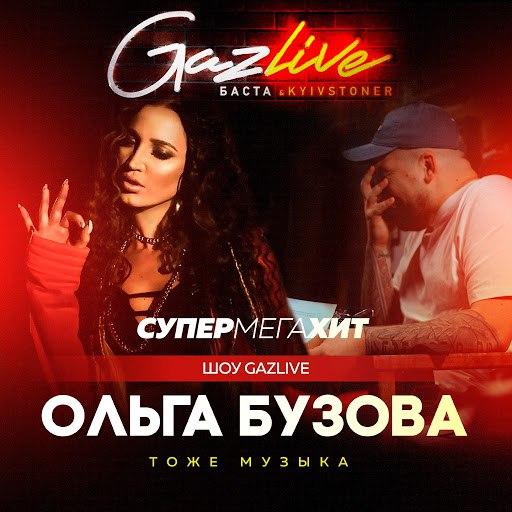 Ольга Бузова альбом Тоже музыка (GazLive Шоу)
