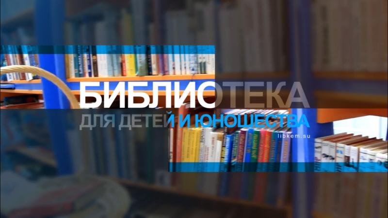 Библиотека для детей и юношества. Рассказываем о себе....