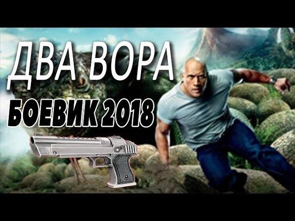 БОЕВИК 2018 ПОТРЯС ШПИОНОВ ДВА ВОРА Русские детективы 2018 новинки боевики 2018 HD