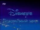 Волшебный мир Диснея 1993 1997