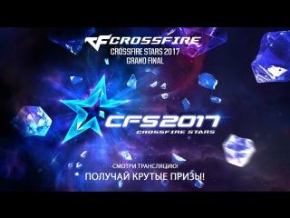 CrossFire Stars 2017 Grand Finals: Final SV vs EVA TEAM