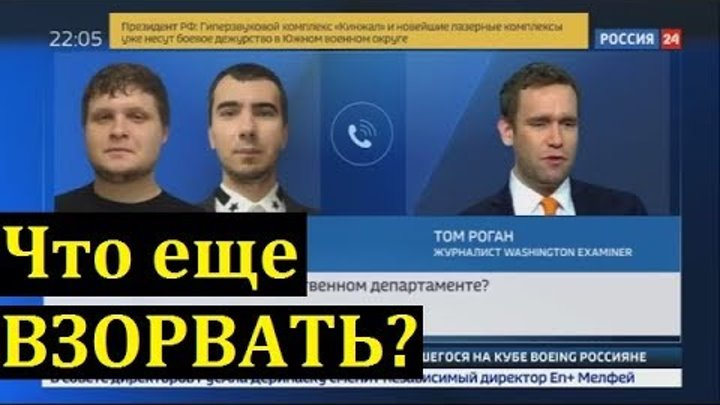 ВЗОРВАТЬ Крымский мост: Пранкеры разыграли журналиста из США призвавшего Украину УНИЧТОЖИТЬ МОСТ