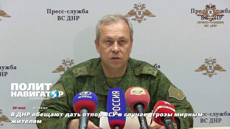 В ДНР обещают дать отпор ВСУ в случае угрозы мирным жителям