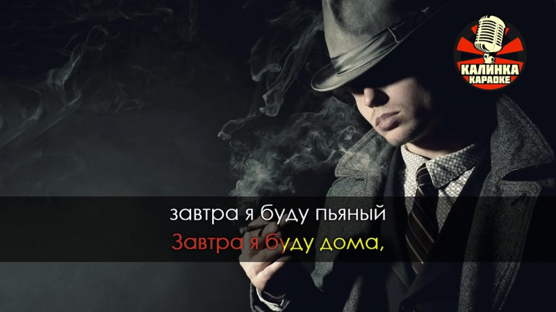 Нэнси - Дым сигарет с ментолом (Караоке)
