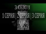 Острые козырьки Peaky Blinders 3 сезон 1, 2, 3 серия LostFilm 720р