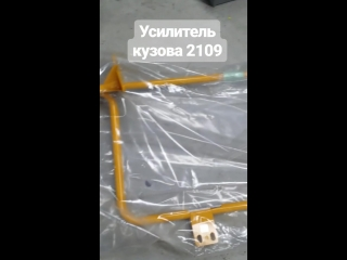 Daily усилитель кузова 2109
