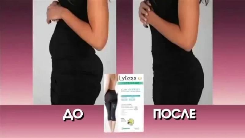 Литесс (Lytess) французское корректирующее белье