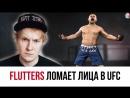 Чемпион Flutters в деле!   UFC