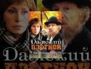 Дамский портной (1990) фильм