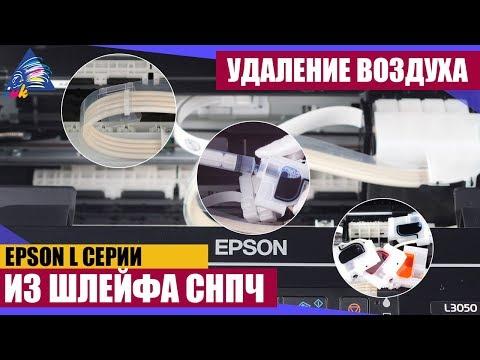 Удаление воздуха из шлейфа Epson L-серии на примере L3050